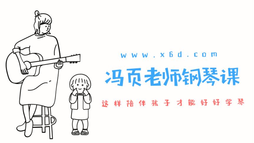 冯页老师钢琴陪练宝典46课
