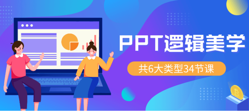 PPT逻辑美学 34节万能宝典