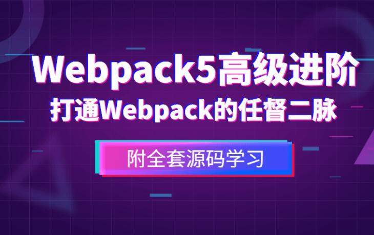 前端Webpack5高级进阶