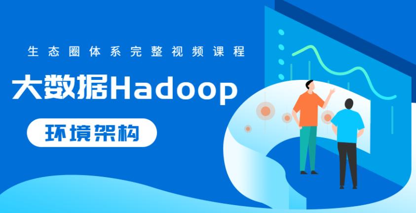 大数据Hadoop生态圈体系