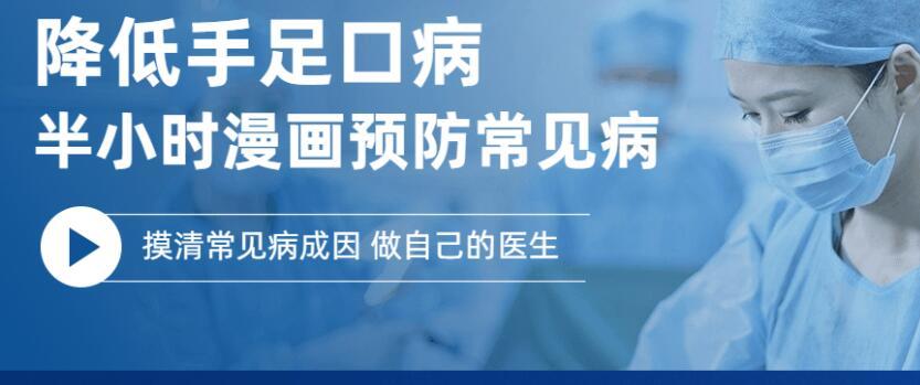 降低手足口病 半小时预防常见病