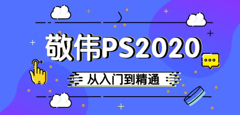 敬伟PS2020入门到精通教程