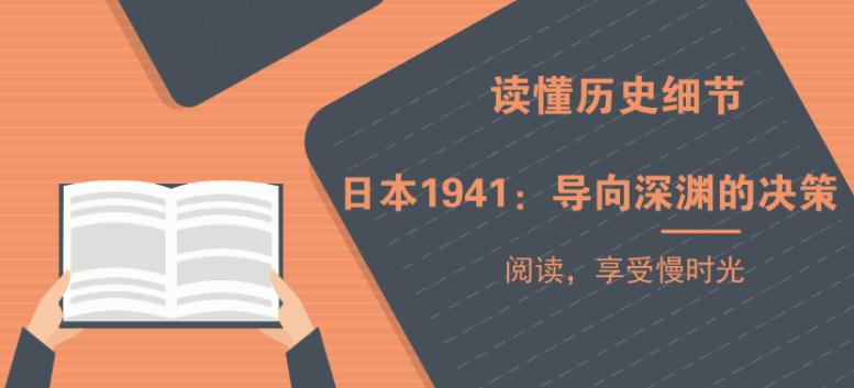 《日本1941:导向深渊的决策》