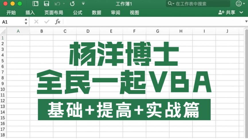 全民一起VBA基础+提高+实战课程