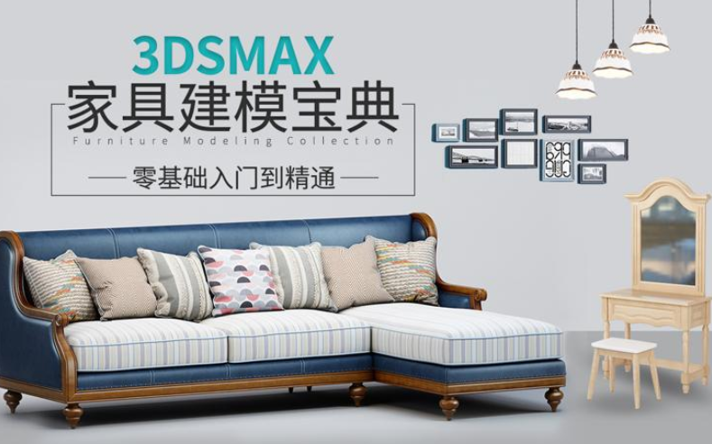 3DSMAX家具建模宝典教程