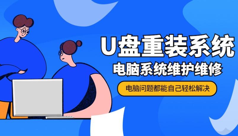 u盘重装系统+电脑系统维修课