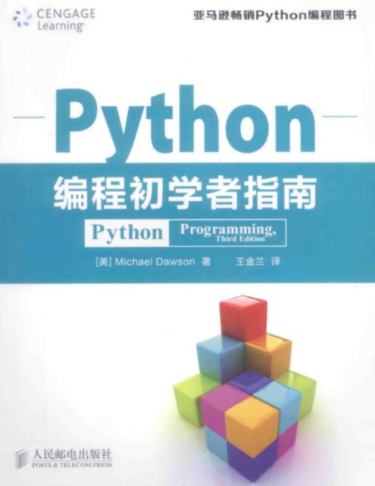 Python编程初学者指南书籍