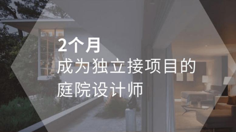 高端别墅庭院全案设计教程
