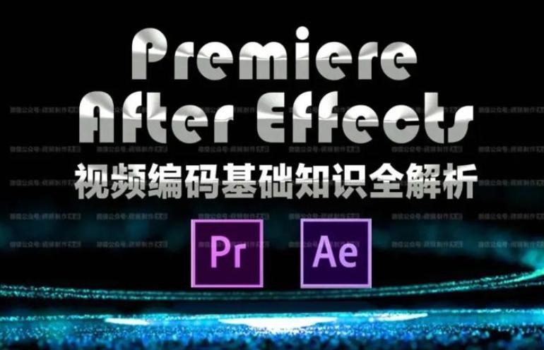AE PR视频编码基础知识解析课程