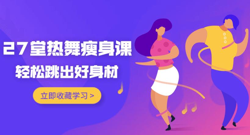 27堂热舞瘦身:纤腰/翘臀/大长腿