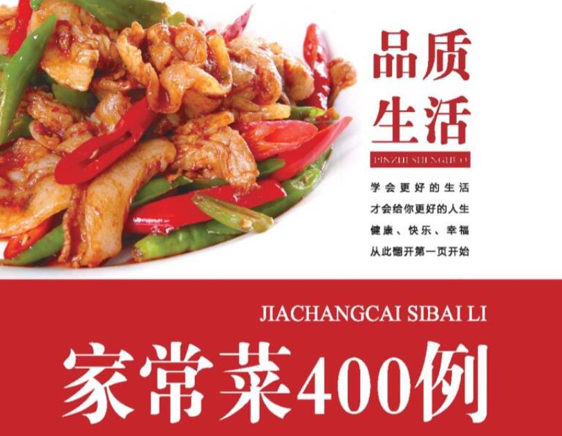 品质生活:家常菜400例