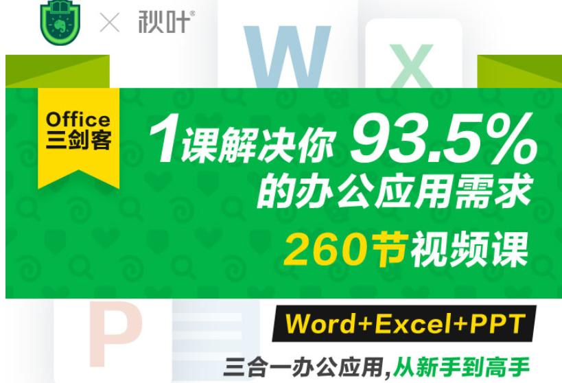 办公Office三剑客速成(PPT+Excel+Word综合课程