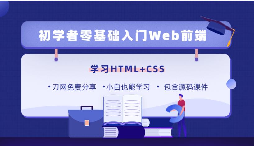 零基础18天快速学习入门Web前端HTML+CSS技术课程