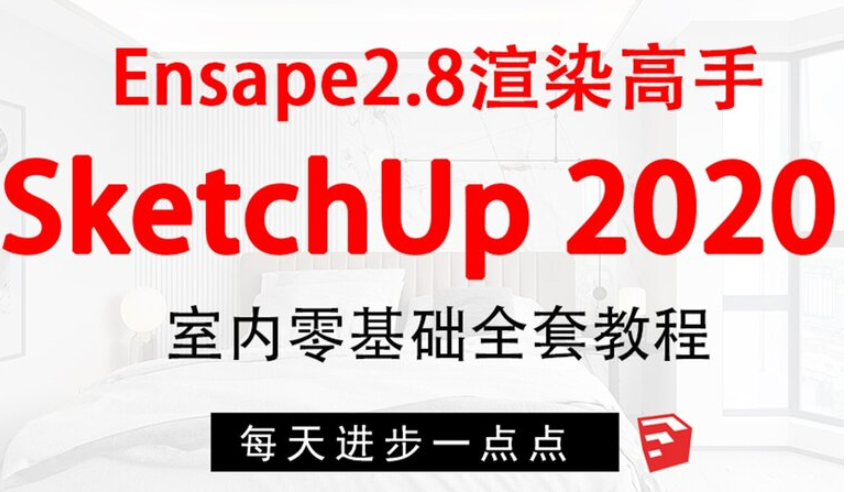 SketchUp+enscape全套方案渲染