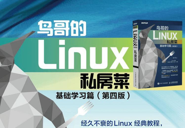 鸟哥的Linux私房菜 基础学习篇第四版