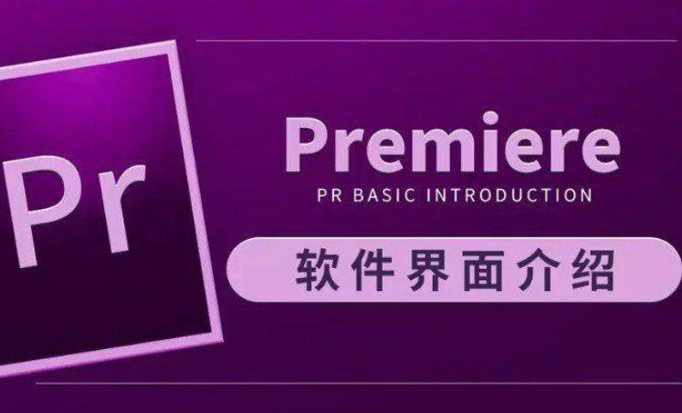Premiere Pro2019入门到精通视频教程虎课