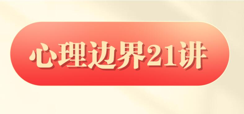 胡慎之:心理边界21讲
