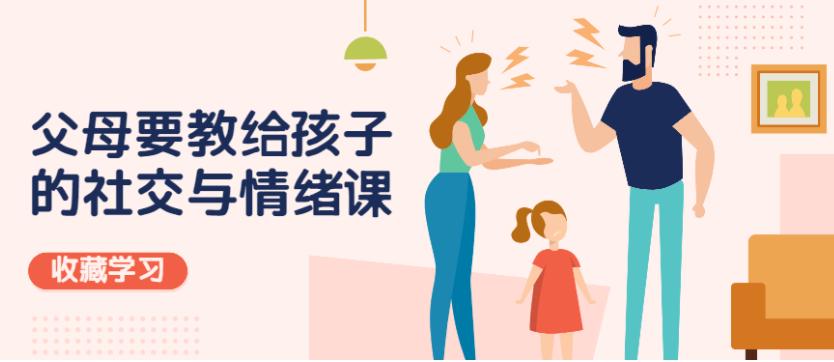 父母教给孩子的社交与情绪
