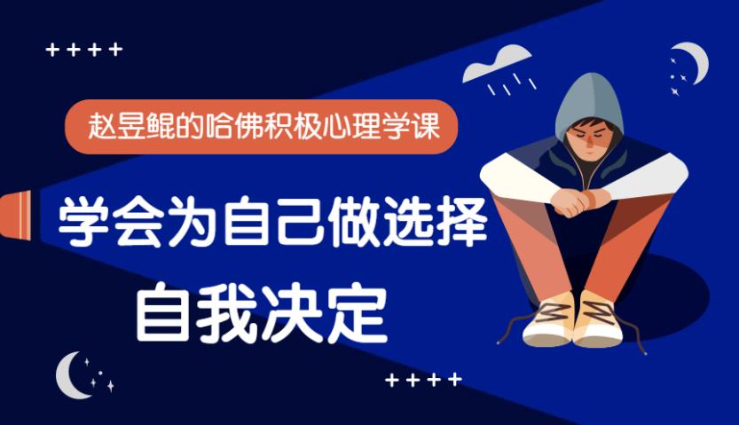 赵昱鲲:哈佛积极心理学课