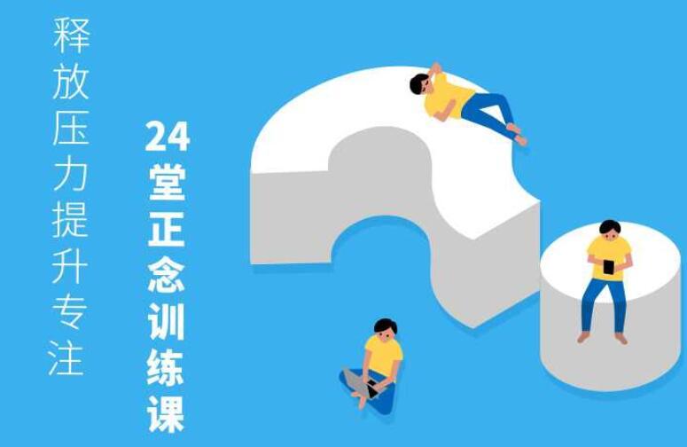 24堂正念训练课:释放压力、提升专注、调节情绪