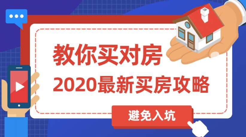 2020买房攻略:教你买对房