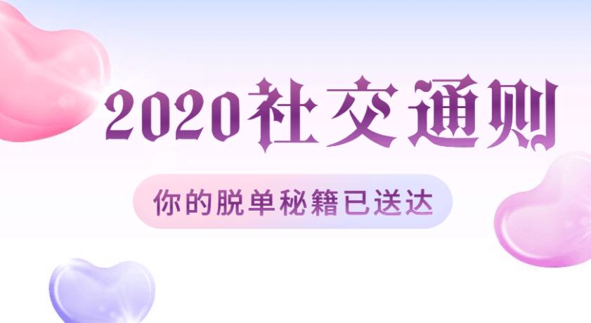 2020中国社交追女通则