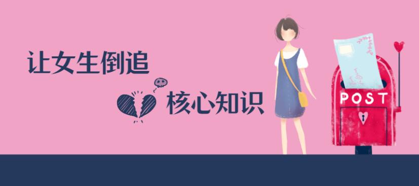 男哥恋爱学院:极速让女生倒追的核心知识点梳理课程[完结]