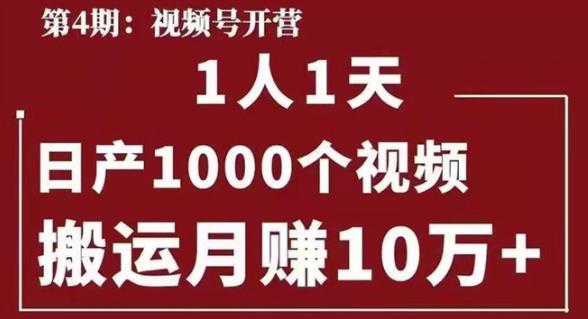 起航哥视频号第四期:一人一天日产1000个视频,搬运月赚10万+