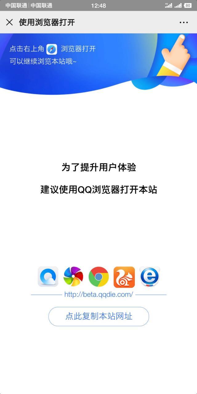 Txdie:屏蔽QQ与微信内置浏览器插件