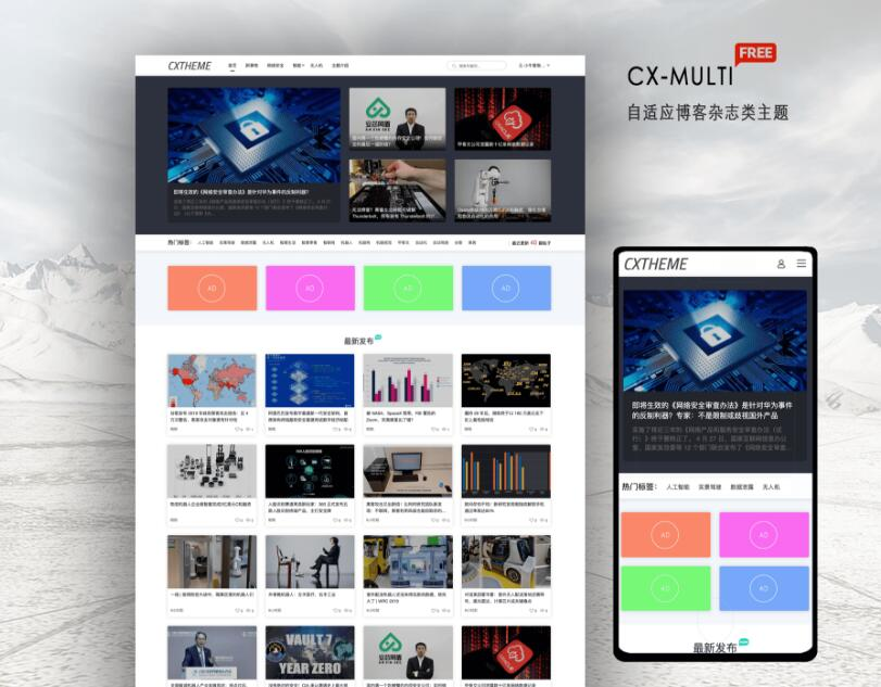 WordPress简洁大气自适应博客杂志类免费主题CX-MULTI