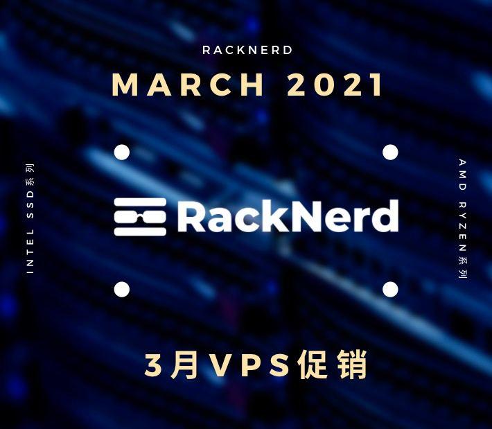 #RackNerd#3月促销 AMD配置