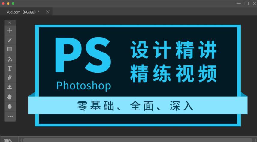 Photoshop设计精讲精练视频教程