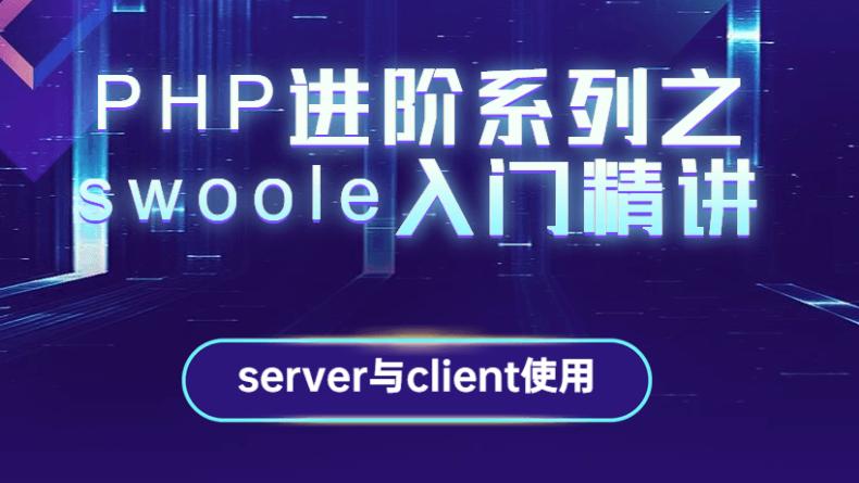 PHP进阶系列之swoole入门精讲教程