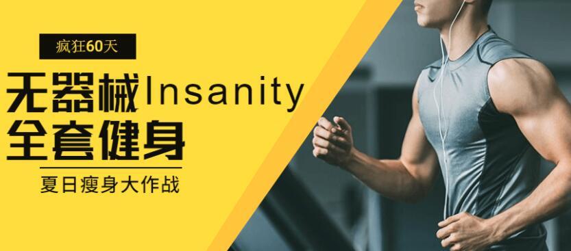 疯狂60天无器械Insanity全套健身视频教程