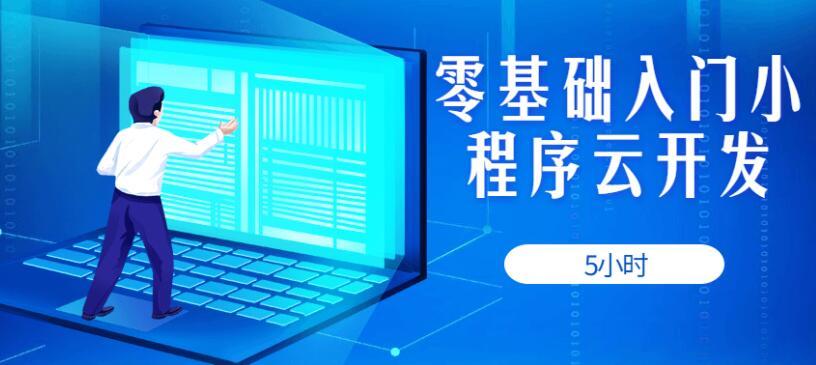 零基础入门小程序云开发