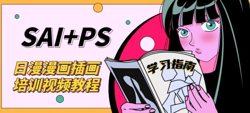 SAI+Ps日漫漫画培训视频教程