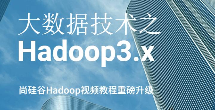 大数据技术之Hadoop3.x基础课程