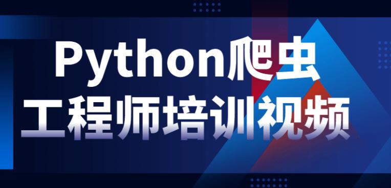 Python爬虫工程师培训视频资源