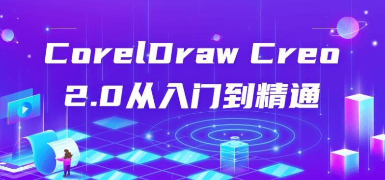 CorelDraw Creo 2.0从入门到精通教程