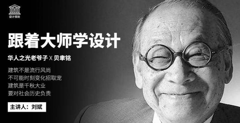 刘斌:跟着大师学建筑设计教程
