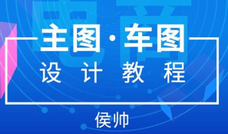 2019新电商主图·直通车图设计教程 侯帅 电商设计课程美工...