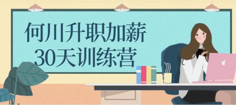 何川:升职加薪30天训练营资源课[完结]