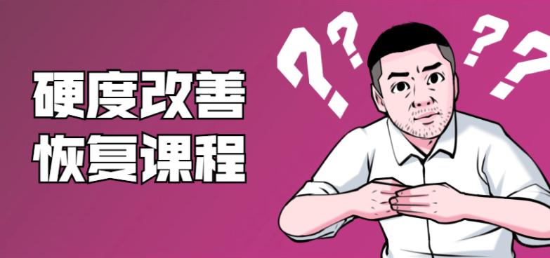 铁牛:男性硬度改善恢复课程[完结]