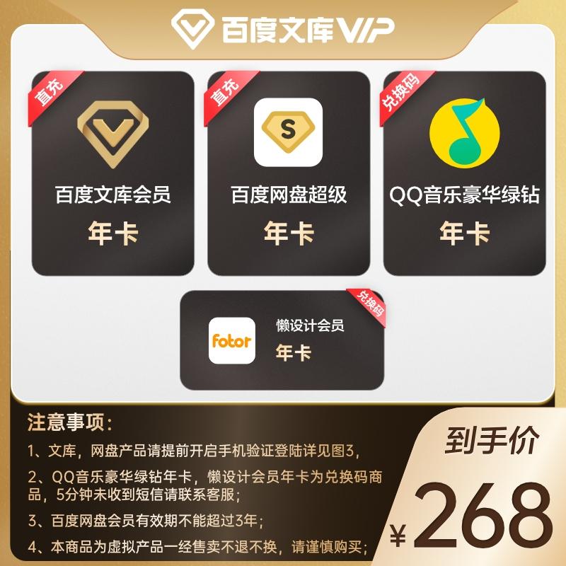 #买一得四#百度网盘超级会员年卡+QQ绿钻年卡+文库年卡+懒设计年卡 =到手价268