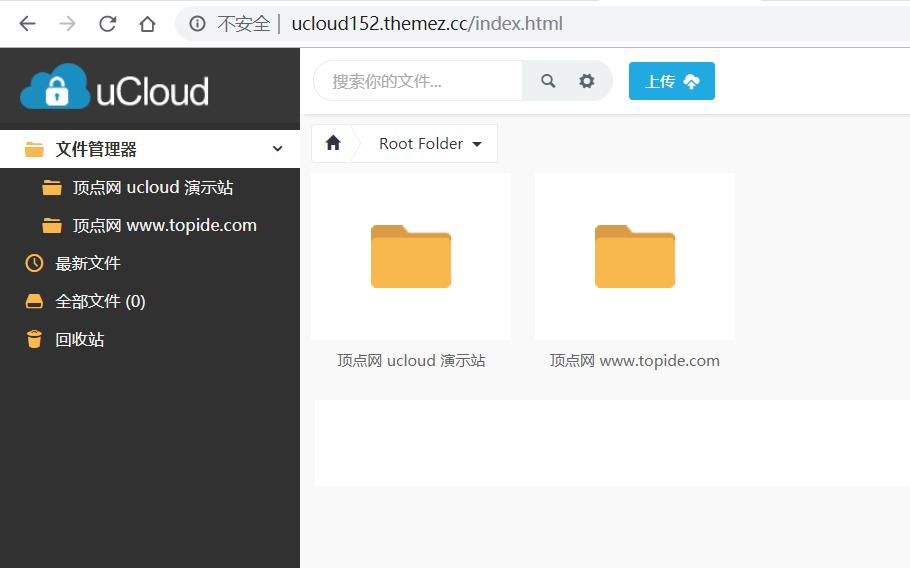 Ucloud V2.0.2 – PHP文件存储分享源码破解版