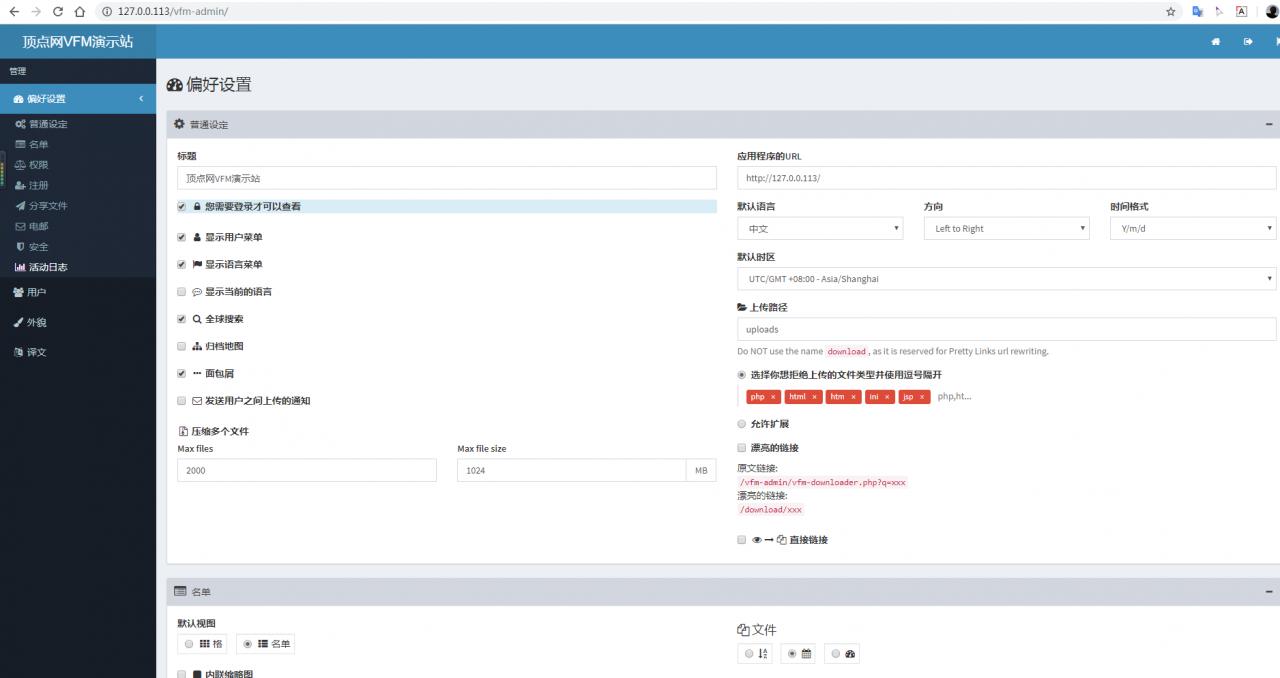Veno File Manager v3.7.4 – PHP在线存储&分享源码
