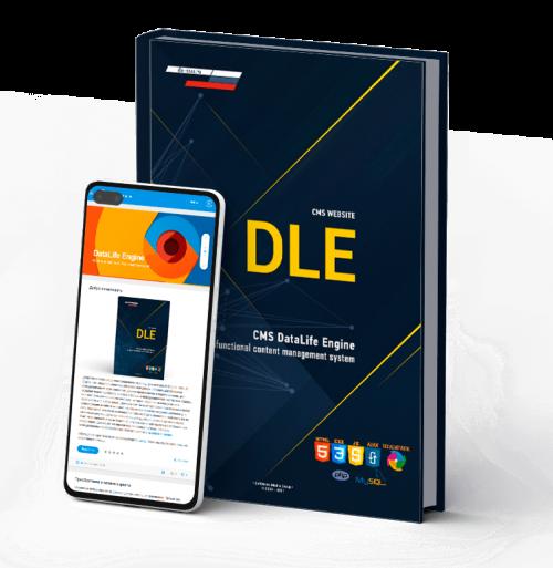 DataLife Engine v.14.2 – 俄罗斯著名商业CMS破解版