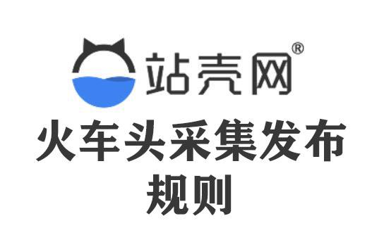WordPress采集规则——日主题RiPro火车头站壳采集规则及发布模块示例(已更新至CeoMax总裁主题版)