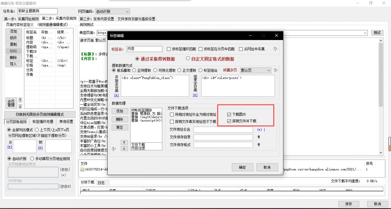 火车头采集如何下载图片,上传图片,文件,FTP