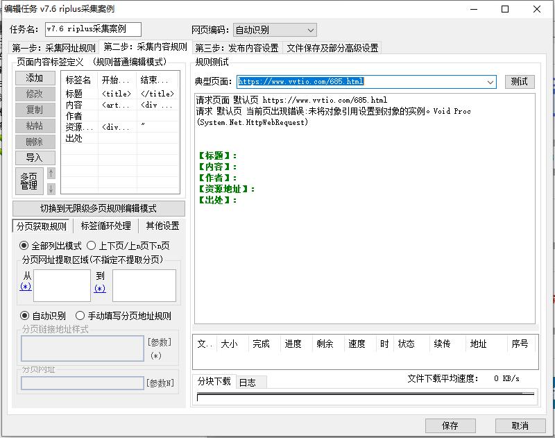 v7.6火车头采集Void Proc(System.Net.HttpWebRequest)解决方案